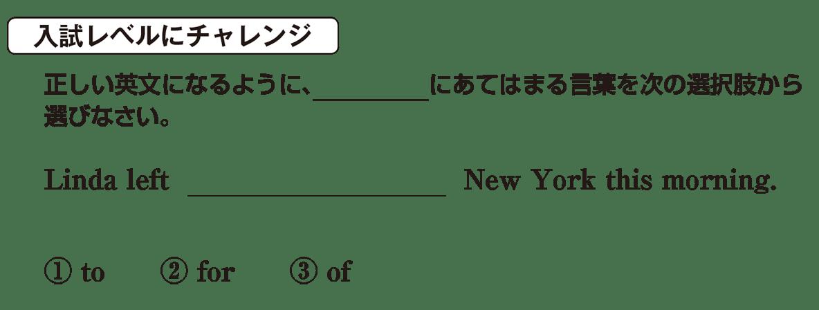 高校英語文法 前置詞9・10の入試レベルにチャレンジ アイコンあり