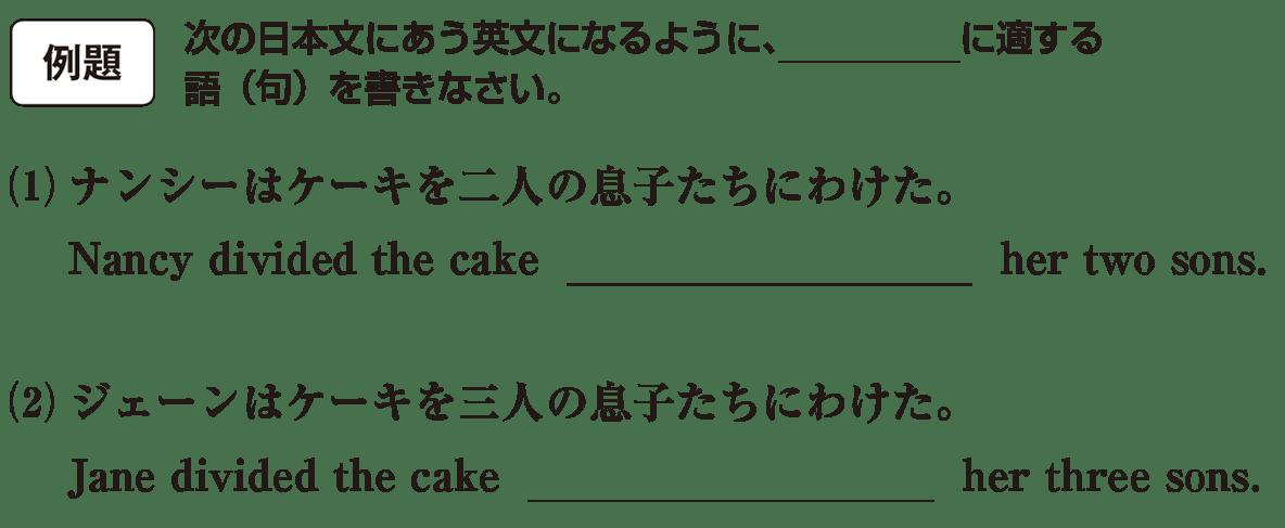 高校英語文法 前置詞11・12の例題(1)(2)