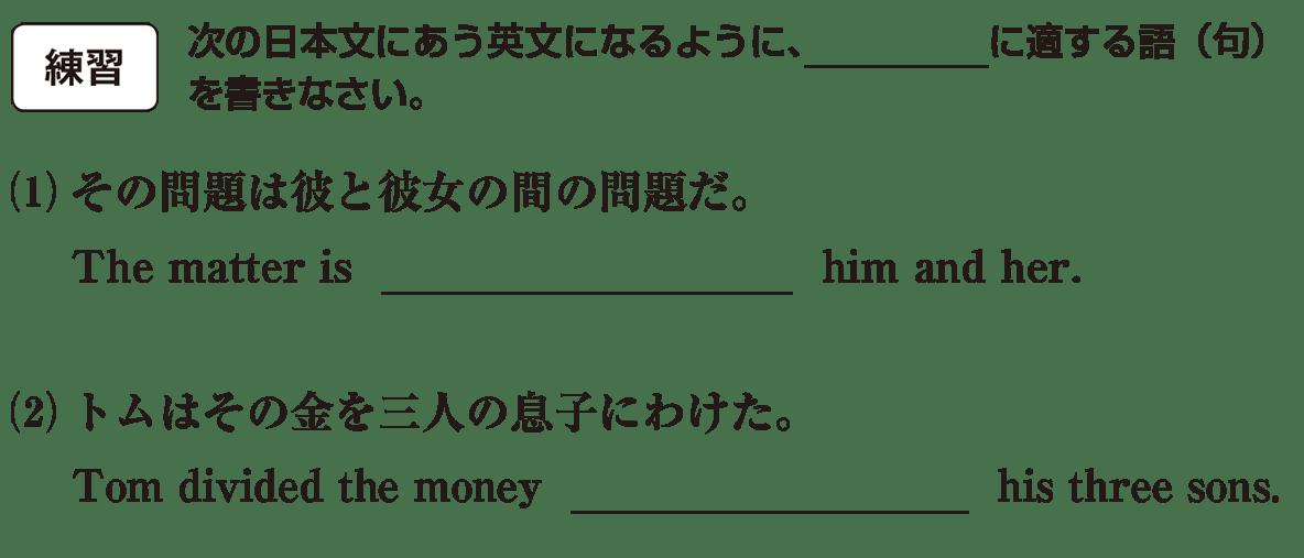 高校英語文法 前置詞11・12の練習(1)(2) アイコンあり