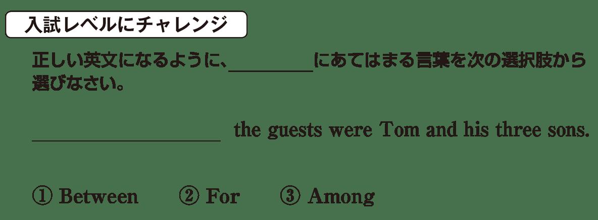 高校英語文法 前置詞11・12の入試レベルにチャレンジ アイコンあり