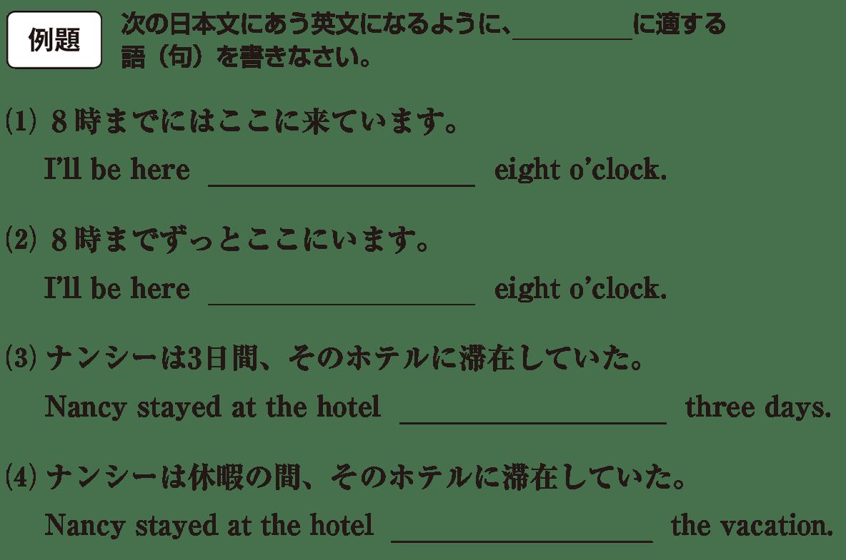 高校英語文法 前置詞13・14の例題(1)(2)(3)(4)