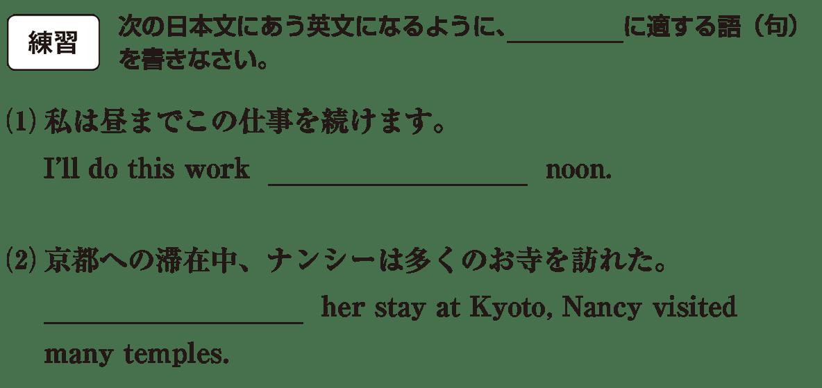 高校英語文法 前置詞13・14の練習(1)(2) アイコンあり