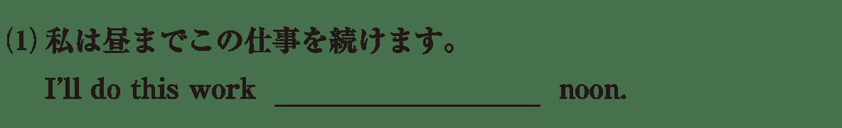高校英語文法 前置詞13・14の練習(1) アイコンなし