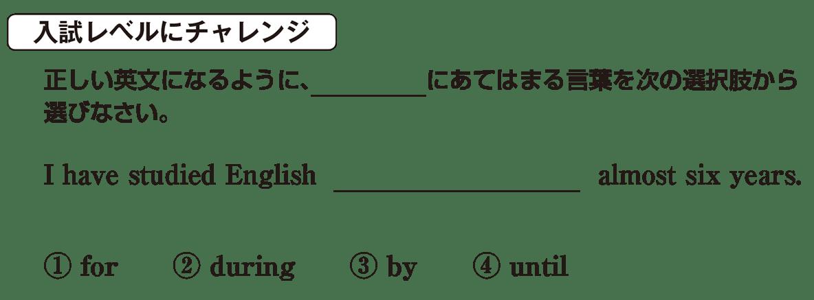 高校英語文法 前置詞13・14の入試レベルにチャレンジ アイコンあり