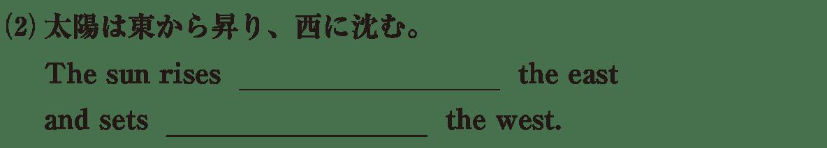 高校英語文法 前置詞15・16の例題(2)  アイコンなし