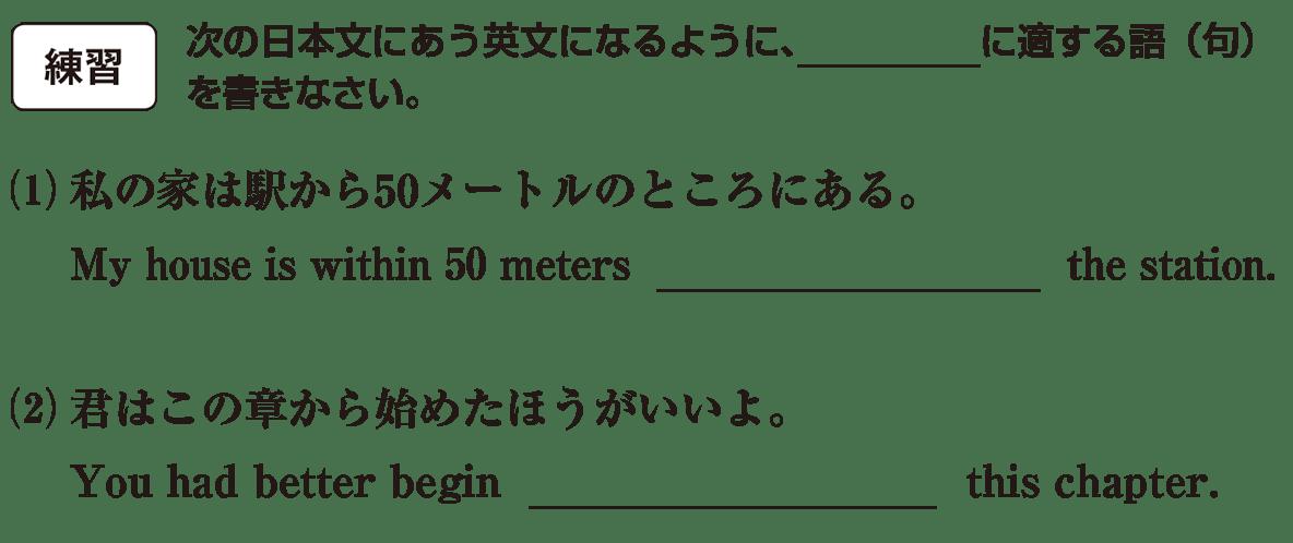 高校英語文法 前置詞15・16の練習(1)(2) アイコンあり