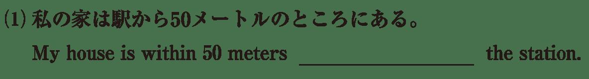 高校英語文法 前置詞15・16の練習(1)