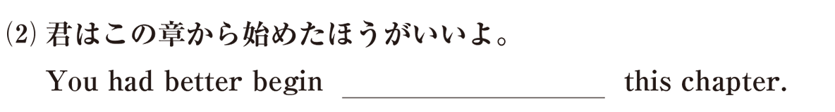 高校英語文法 前置詞15・16の練習(2)