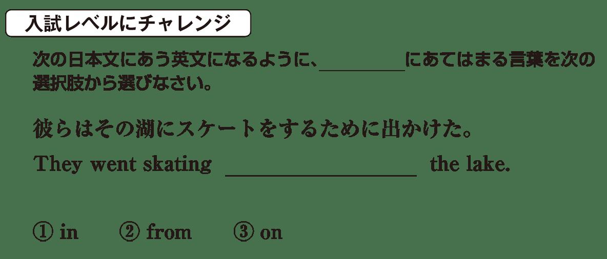 高校英語文法 前置詞15・16の入試レベルにチャレンジ アイコンあり