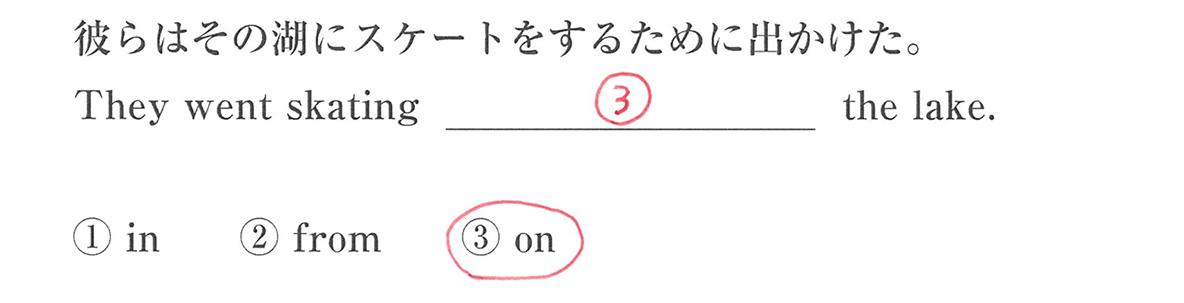 高校英語文法 前置詞15・16の入試レベルにチャレンジ 答え入り アイコンなし