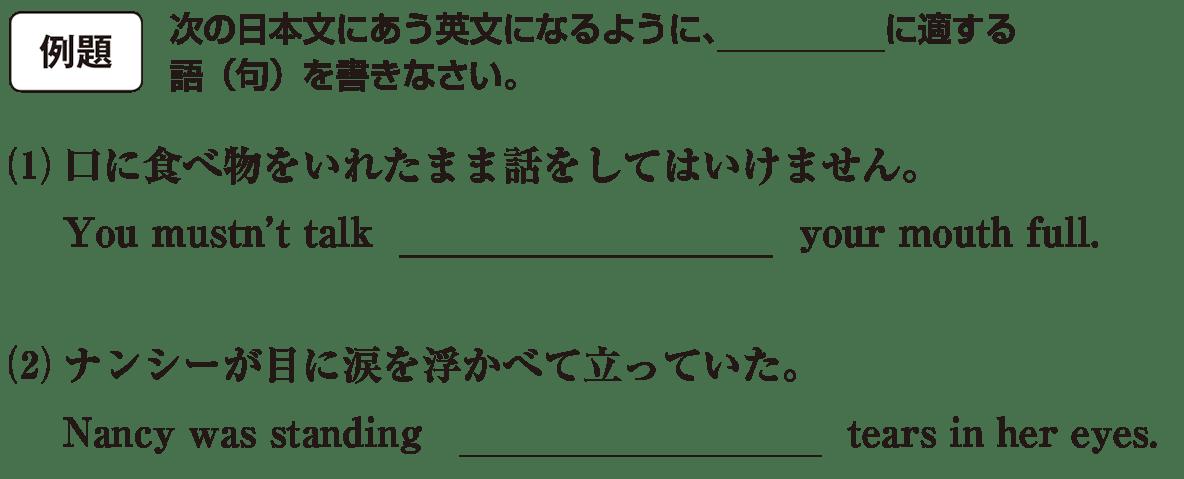 高校英語文法 前置詞17・18の例題(1)(2) アイコンあり