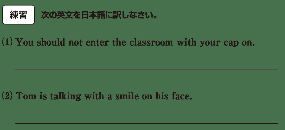 高校英語文法 前置詞17・18の練習(1)(2) アイコンあり