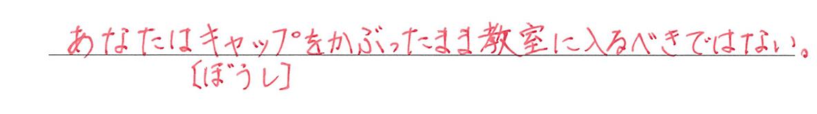 高校英語文法 前置詞17・18の練習(1)の答え アイコンなし