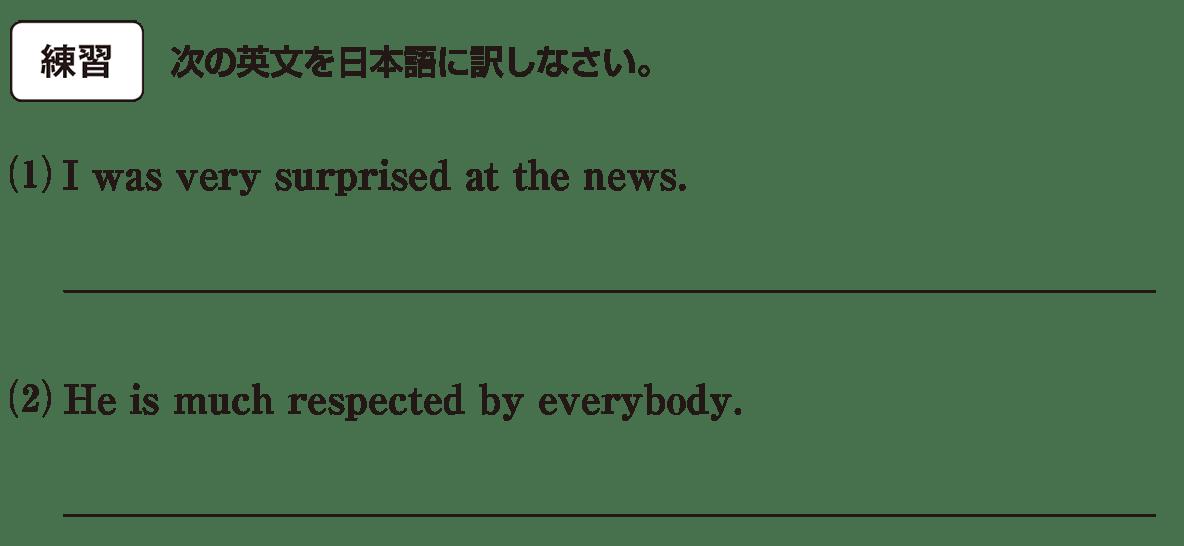 高校英語文法 形容詞・副詞19・20の練習(1)(2) アイコンあり