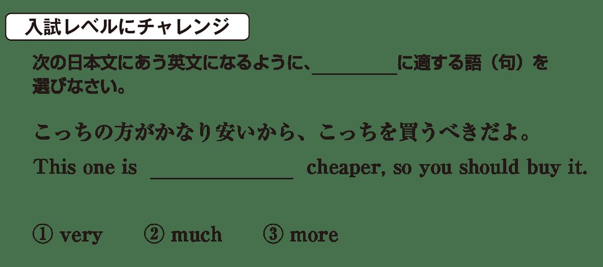 高校英語文法 形容詞・副詞19・20の入試レベルにチャレンジ アイコンあり