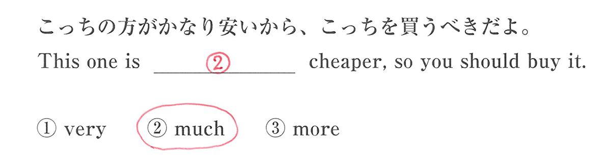 高校英語文法 形容詞・副詞19・20の入試レベルにチャレンジ 答え入り アイコンなし