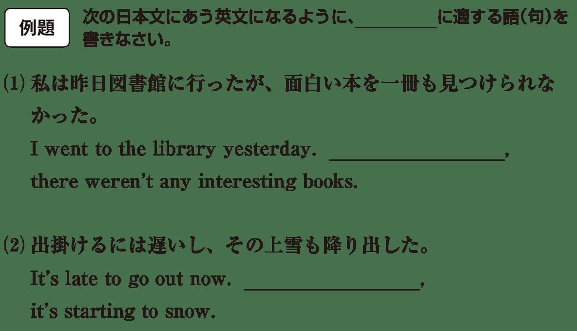高校英語文法 形容詞・副詞21・22の例題(1)(2) アイコンあり