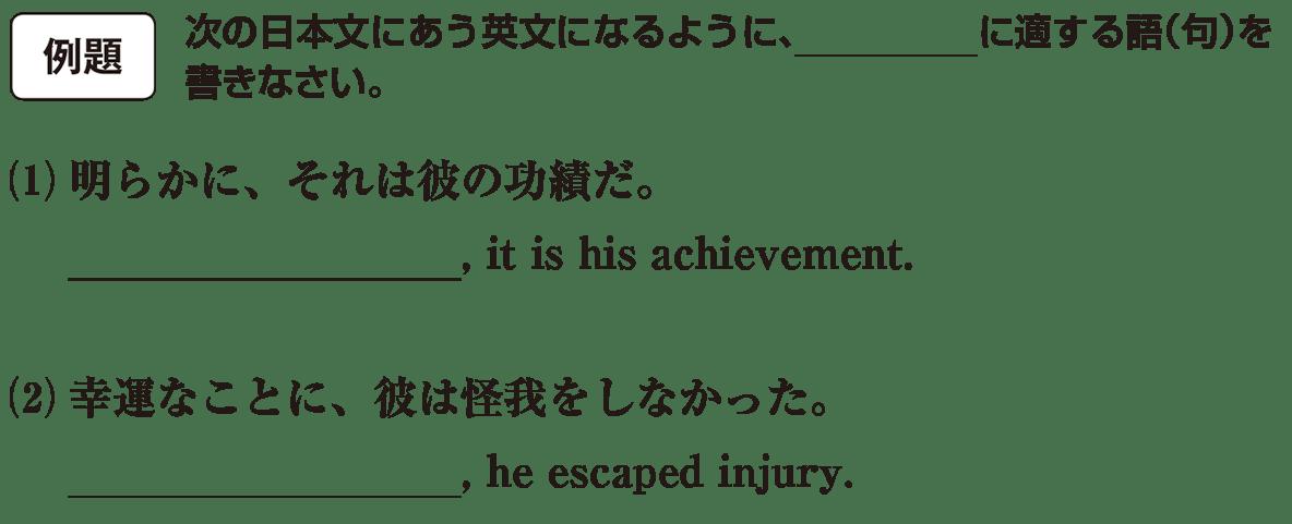 高校英語文法 形容詞・副詞23・24の例題(1)(2) アイコンあり