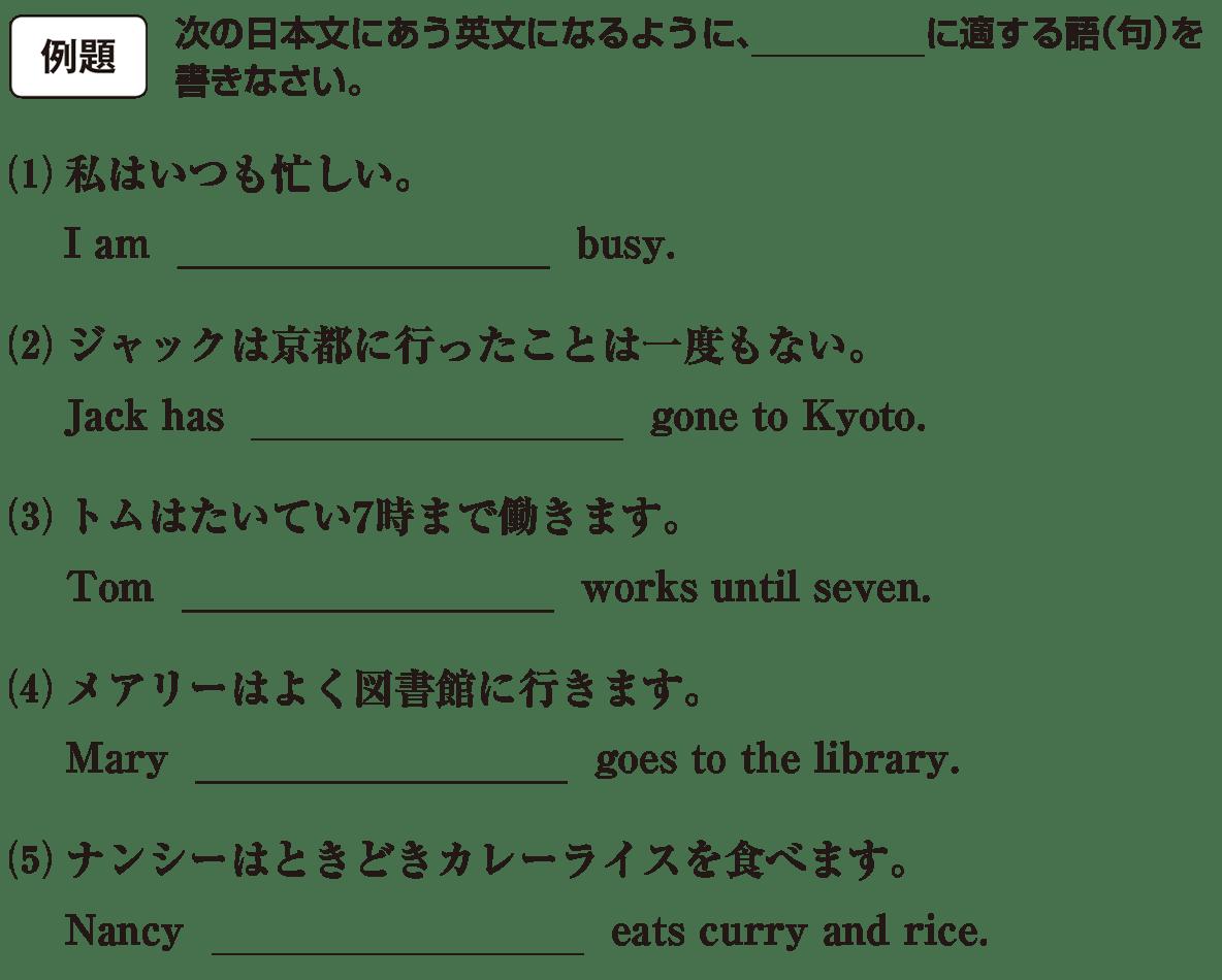 高校英語文法 形容詞・副詞25・26の例題(1)(2)(3)(4)(5) アイコンあり