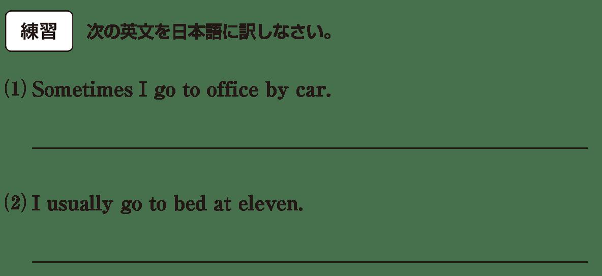 高校英語文法 形容詞・副詞25・26の練習(1)(2) アイコンあり