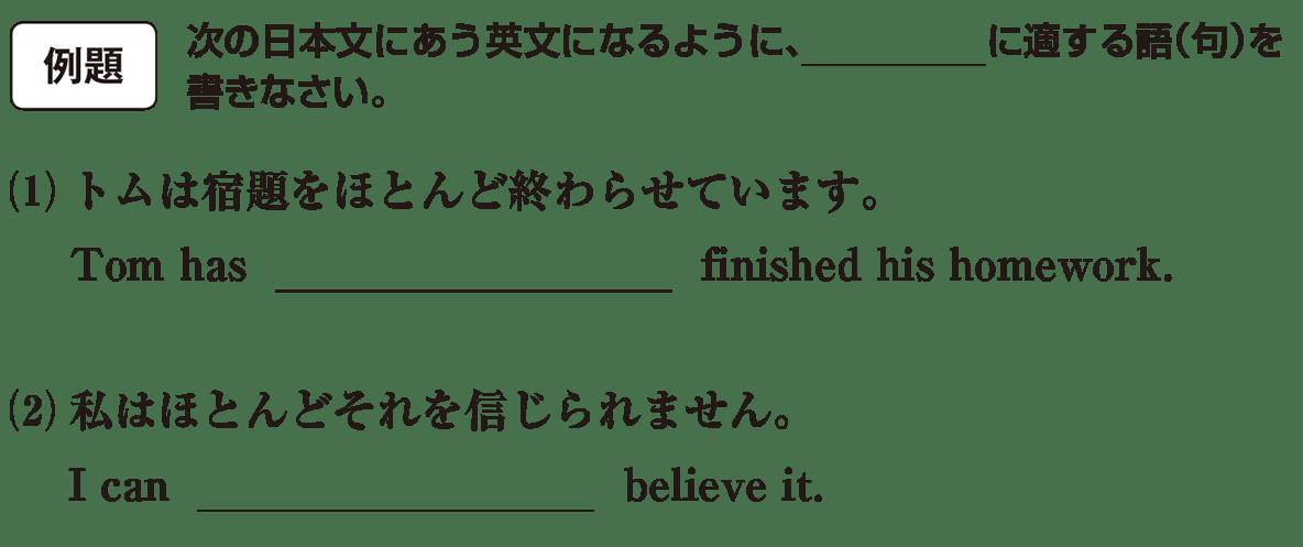 高校英語文法 形容詞・副詞27・28の例題(1)(2) アイコンあり