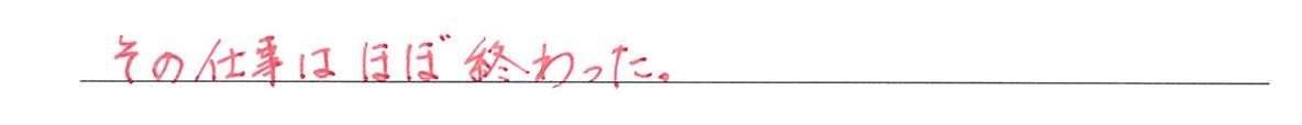 高校英語文法 形容詞・副詞27・28の練習(1)の答え アイコンなし