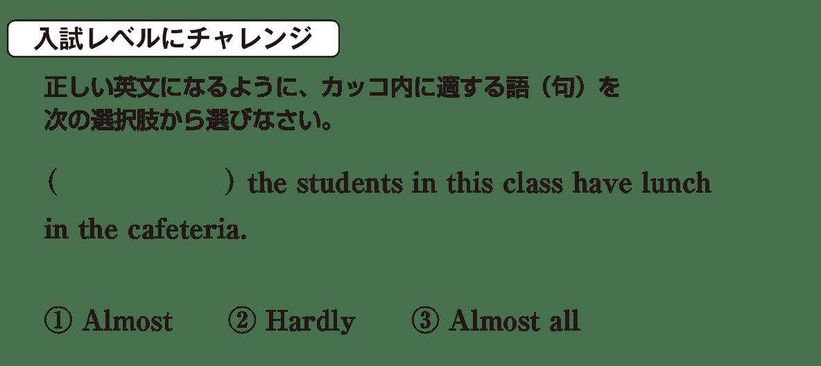 高校英語文法 形容詞・副詞27・28の入試レベルにチャレンジ アイコンあり