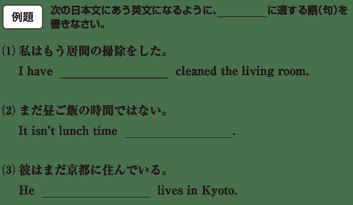 高校英語文法 形容詞・副詞29・30の例題(1)(2) アイコンあり