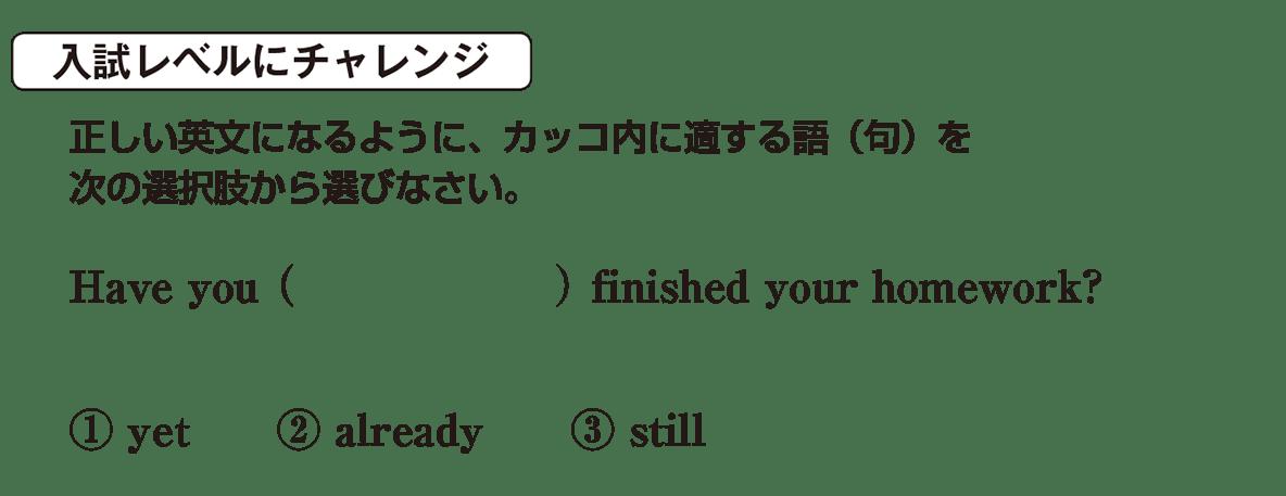 高校英語文法 形容詞・副詞29・30の入試レベルにチャレンジ アイコンあり