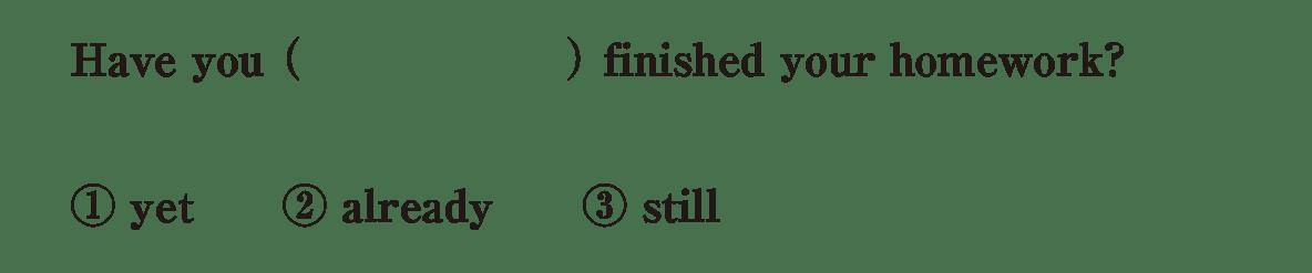高校英語文法 形容詞・副詞29・30の入試レベルにチャレンジ アイコンなし