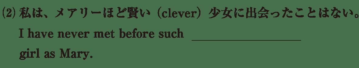 高校英語文法 形容詞・副詞31・32の例題(2) アイコンなし