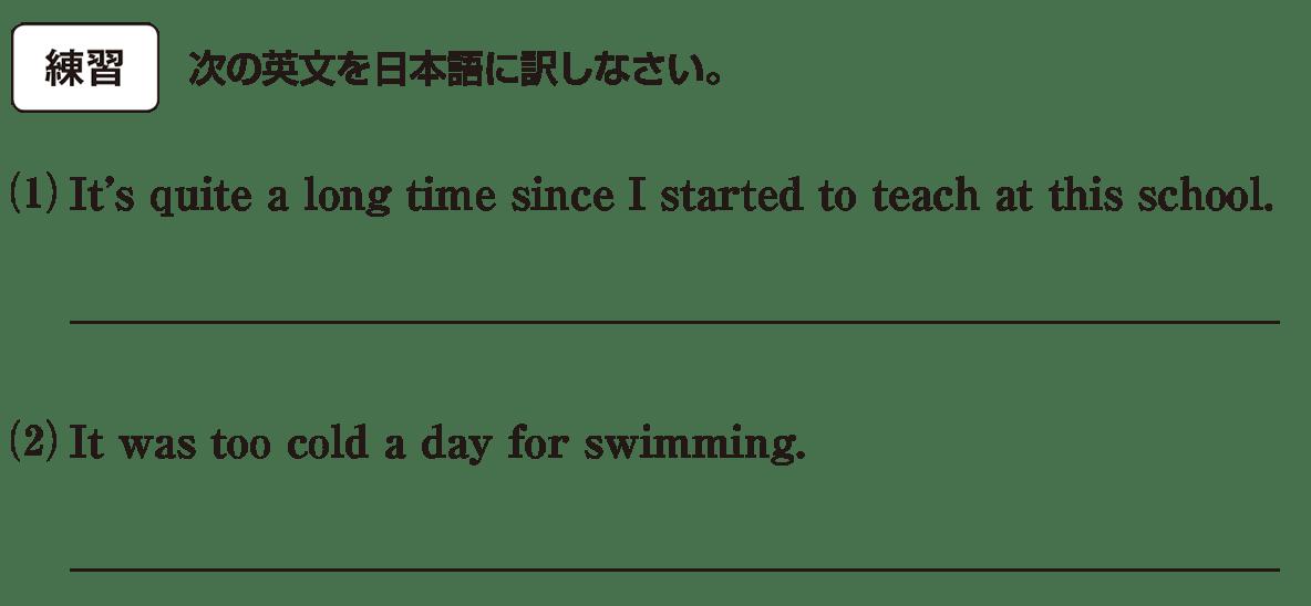 高校英語文法 形容詞・副詞31・32の練習(1)(2) アイコンあり