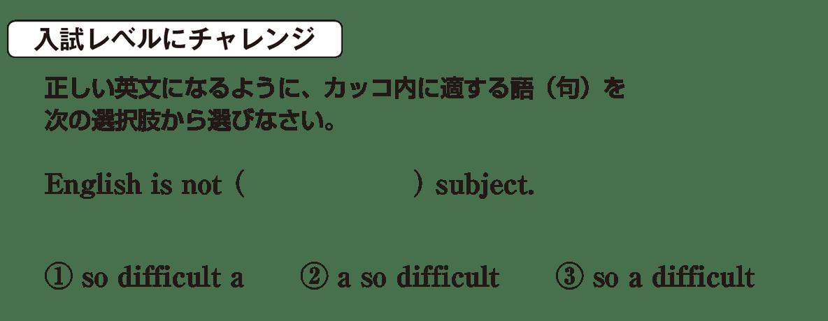 高校英語文法 形容詞・副詞31・32の入試レベルにチャレンジ アイコンあり