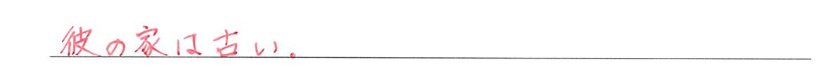 高校英語文法 形容詞・副詞1・2の例題(2) 答え入り アイコンなし