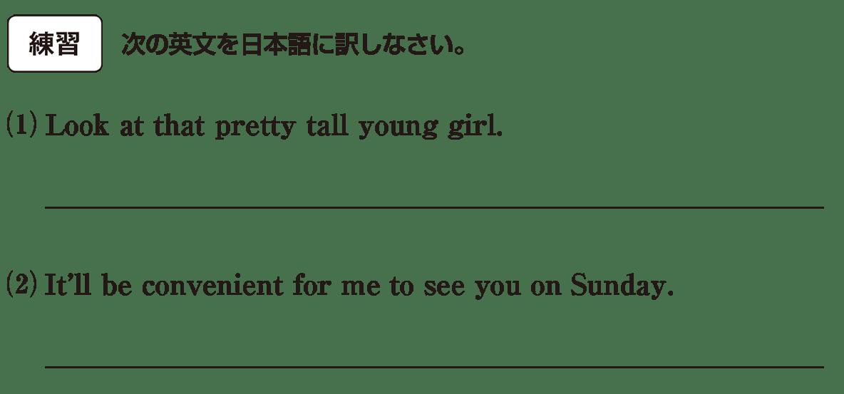 高校英語文法 形容詞・副詞1・2の練習(1)(2) アイコンあり