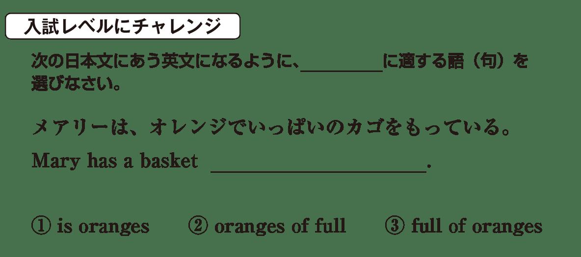 高校英語文法 形容詞・副詞1・2の入試レベルにチャレンジ アイコンあり