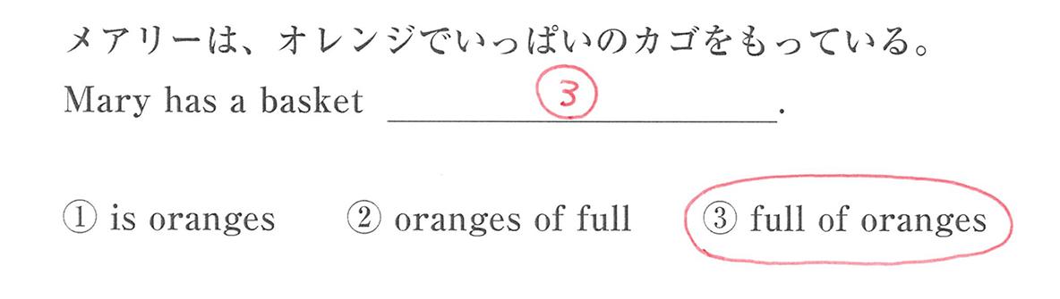 高校英語文法 形容詞・副詞1・2の入試レベルにチャレンジ 答え入り アイコンなし