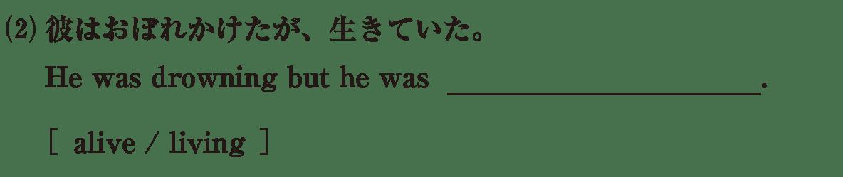 高校英語文法 形容詞・副詞3・4の例題(2) アイコンなし