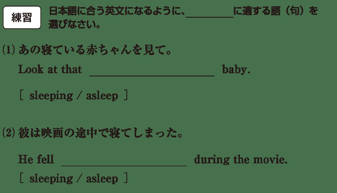 高校英語文法 形容詞・副詞3・4の練習(1)(2) アイコンあり