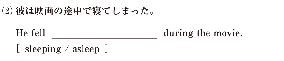 高校英語文法 形容詞・副詞3・4の練習(2) アイコンなし