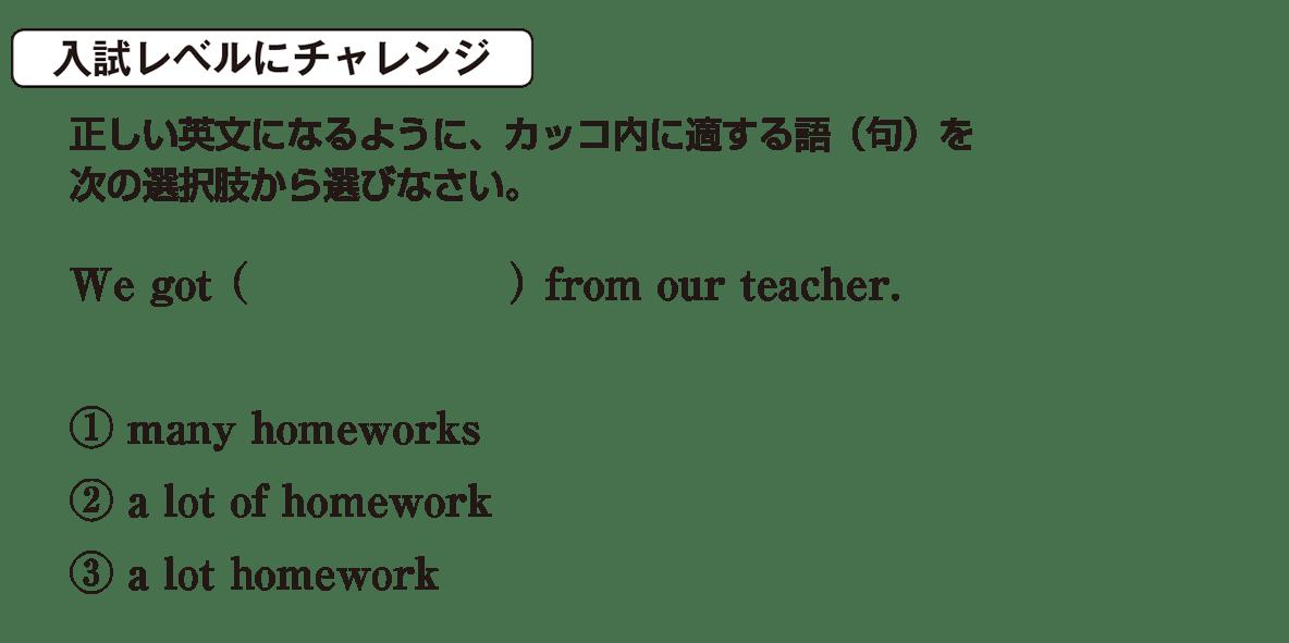 高校英語文法 形容詞・副詞5・6の入試レベルにチャレンジ アイコンあり
