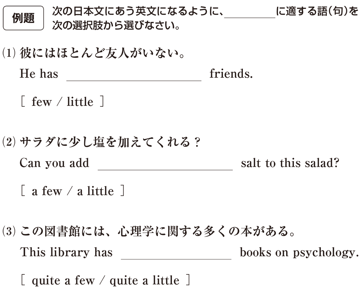 高校英語文法 形容詞・副詞7・8の例題(1)(2)(3
