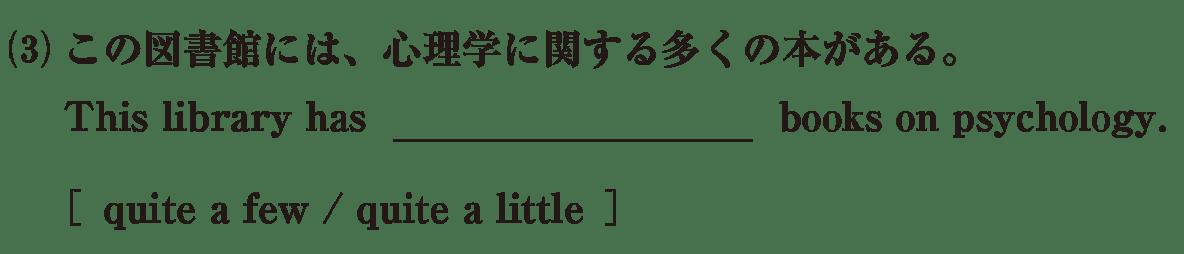 高校英語文法 形容詞・副詞7・8の例題(3)