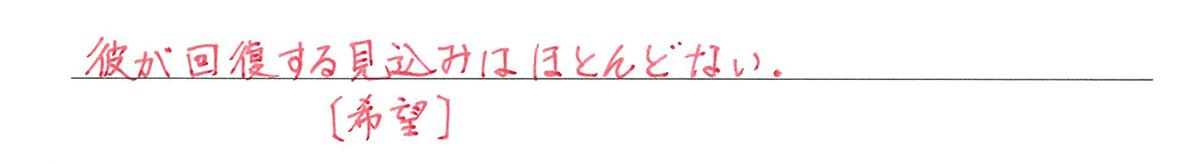 高校英語文法 形容詞・副詞7・8の練習(1)の答え アイコンなし