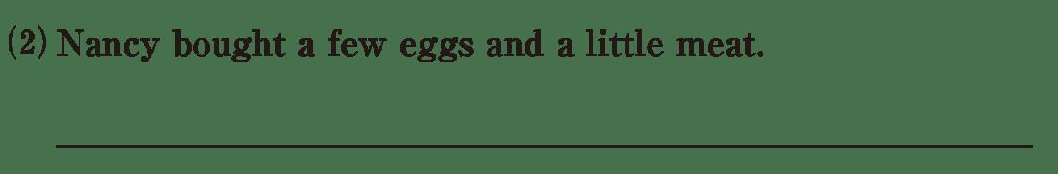 高校英語文法 形容詞・副詞7・8の練習(2) アイコンなし