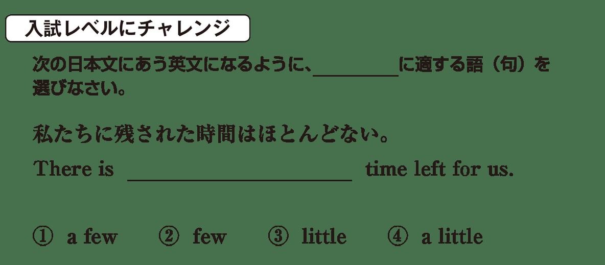 高校英語文法 形容詞・副詞7・8の入試レベルにチャレンジ アイコンあり