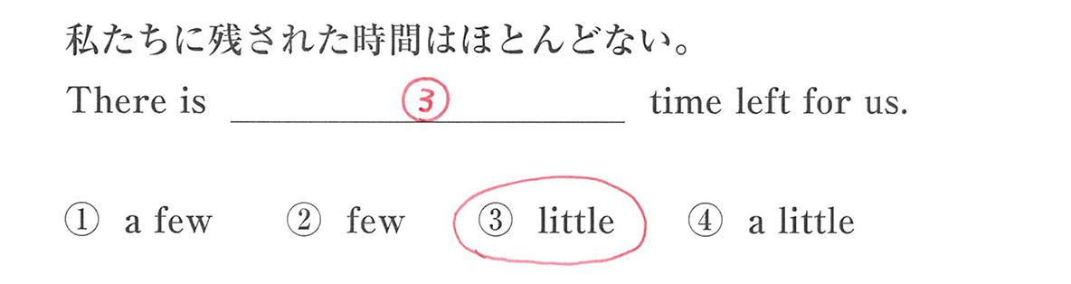 高校英語文法 形容詞・副詞7・8の入試レベルにチャレンジ 答え入り アイコンなし