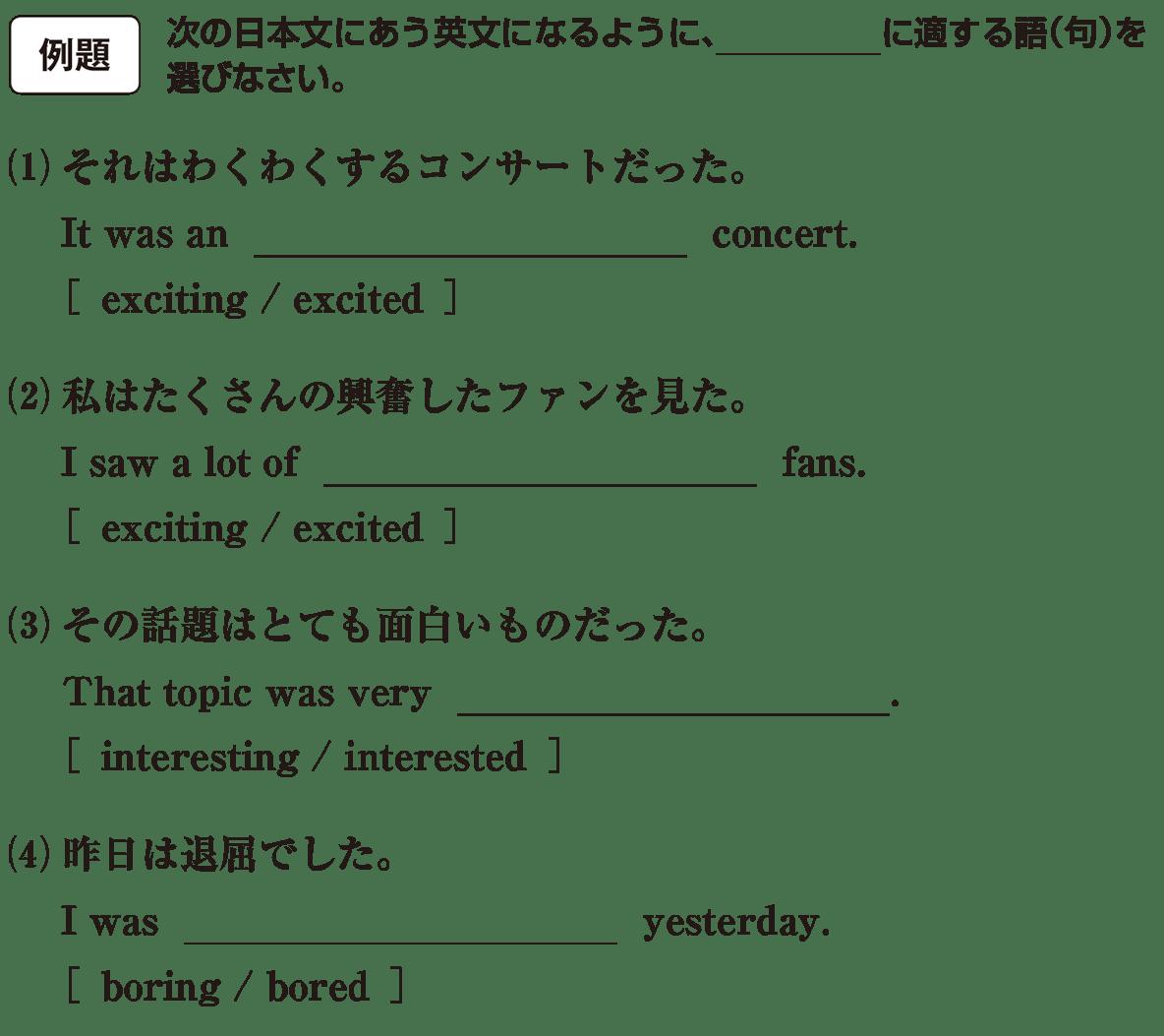 高校英語文法 形容詞・副詞9・10の例題(1)(2)(3)(4) アイコンあり