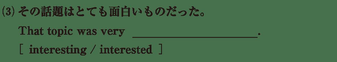 高校英語文法 形容詞・副詞7・8の例題(3) アイコンなし