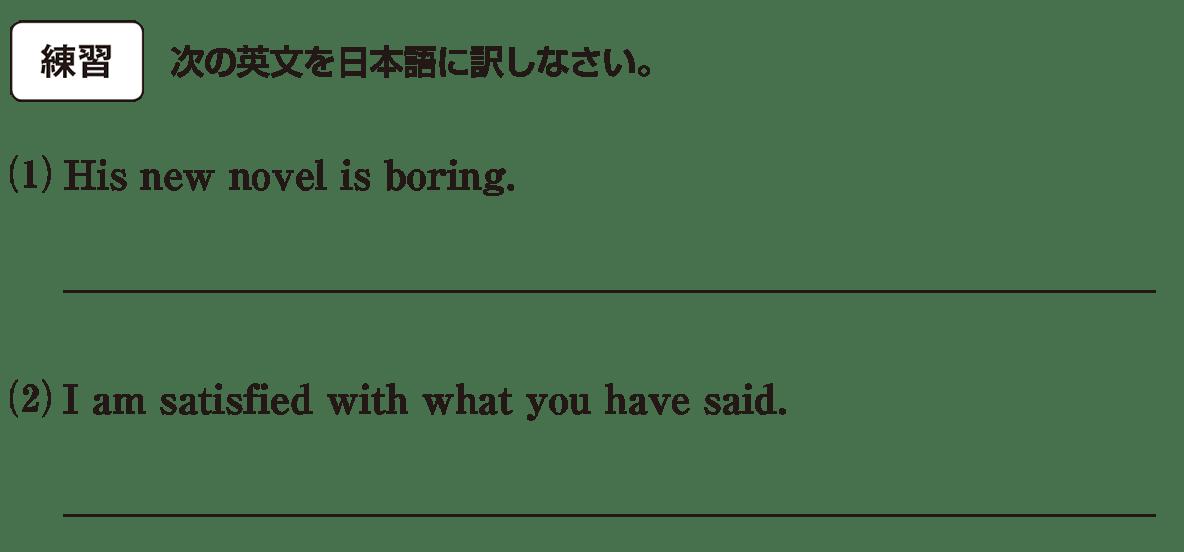 高校英語文法 形容詞・副詞9・10の練習(1)(2) アイコンあり